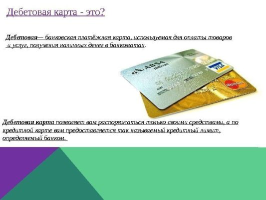 Дебетовая и кредитная карта - в чем отличие