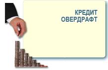 Кредит или овердрафт