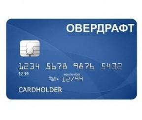 вчем отличие овердрафта от кредита или кредитной карты?