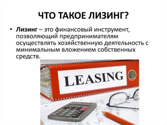 Что такое лизинг?