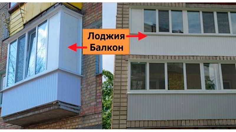 Чем отличается лоджия от балкона в квартире на самом деле?