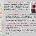 лекарственное средство и лекарственный препарат - чем отличаются, что к ним относится, определение и виды
