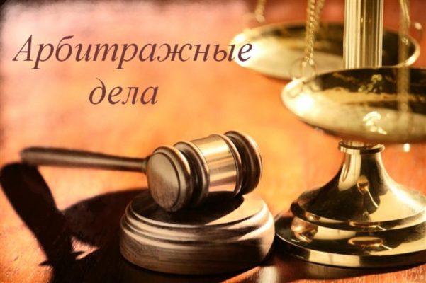 арбитражный суд за что отвечает