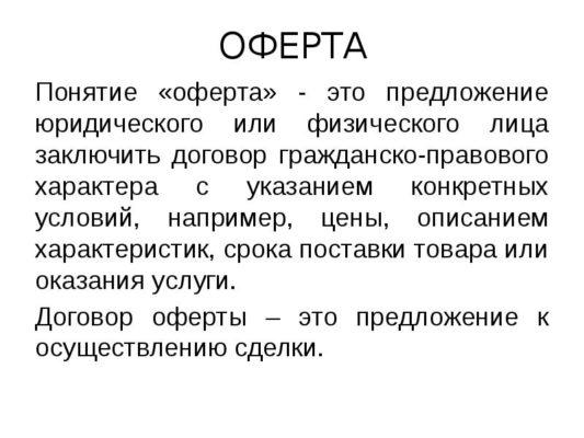 2bce6d8ea2070 Оферта и договор: в чем разница, что это такое простыми словами, что ...