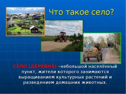 в чем разница между селом и деревней