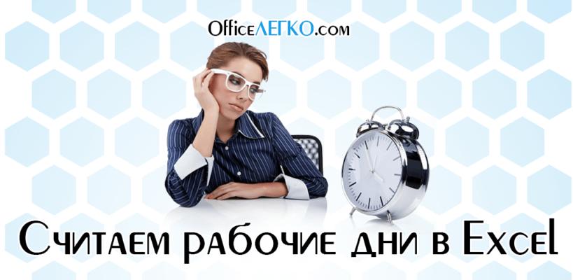 Что считается рабочим днем