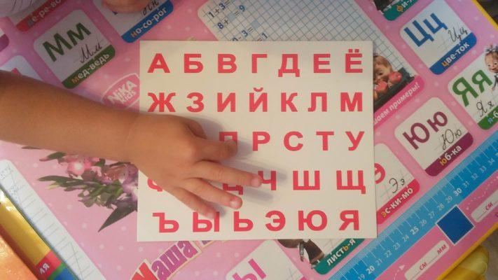 азбука, алфавит и букварь
