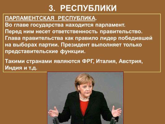 сравнительная характеристика парламентской и президентской республики