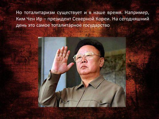 какие признаки отличают авторитаризм от тоталитаризма