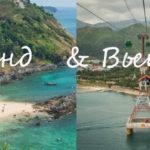 Где лучше отдыхать во Вьетнаме или Тайланде
