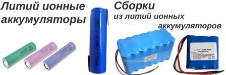 литий ионный аккумулятор и литий полимерный - разница