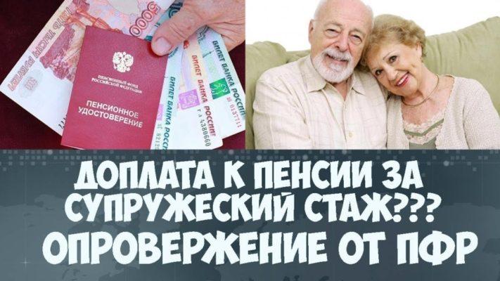размер пенсии в новой москве