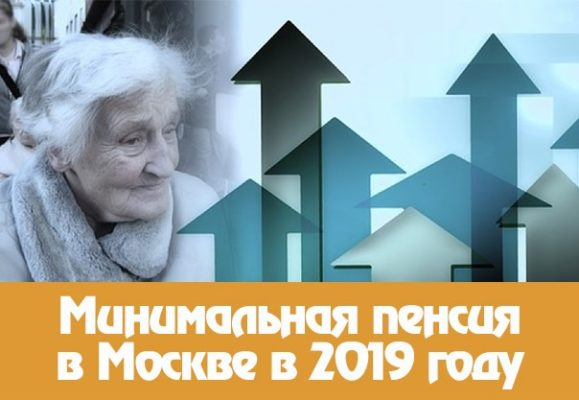 разница пенсий в москве и московской области