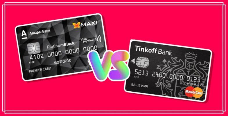 сравнение карт тинькофф и альфа банка