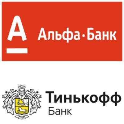 сравнение кредитки тинькофф или альфа банк