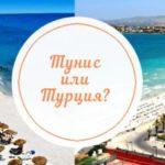 Тунис Кипр или Турция