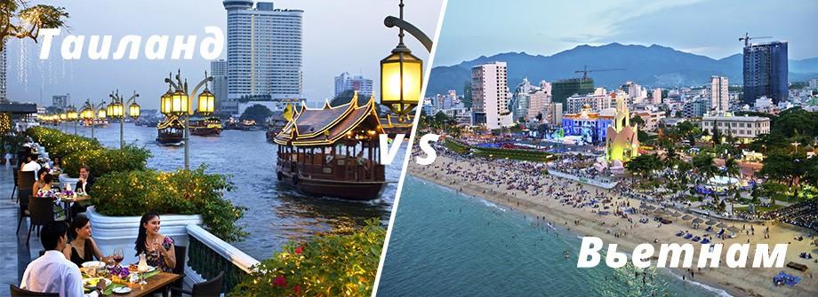 что лучше таиланд или вьетнам для отдыха