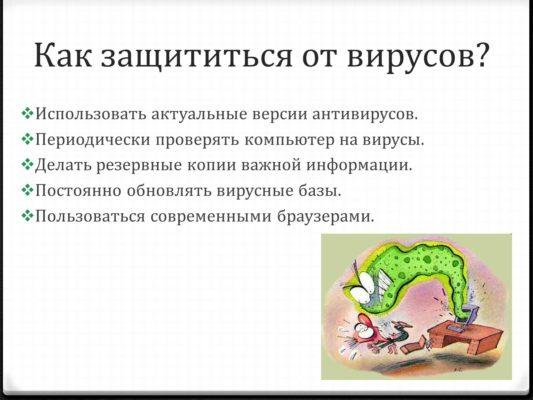 червь и вирус - отличия