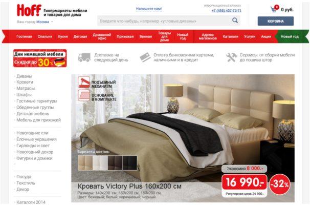 Hoff Home интернет магазин