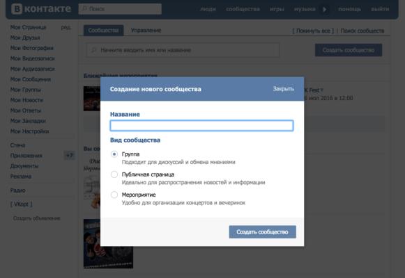 группа или паблик ВКонтакте