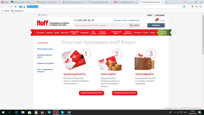 Hoff Home официальный сайт