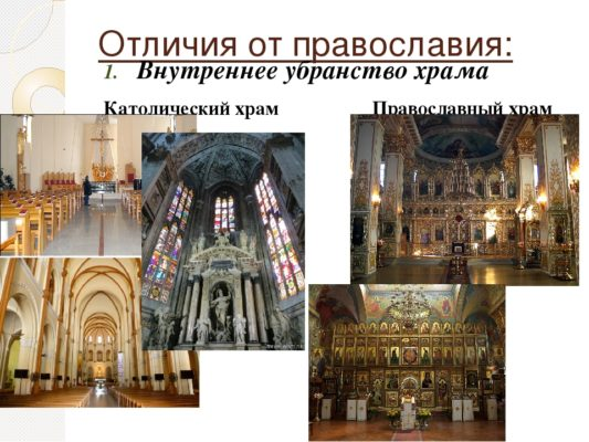 сравнение православного и католического храмов