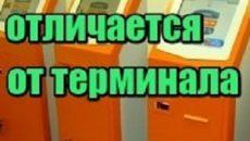 chem-otlichaetsya-bankomat-ot-terminala