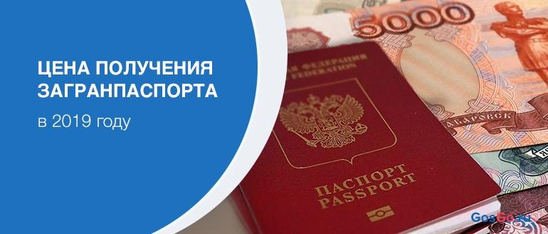 obrazec-novogo-pasporta