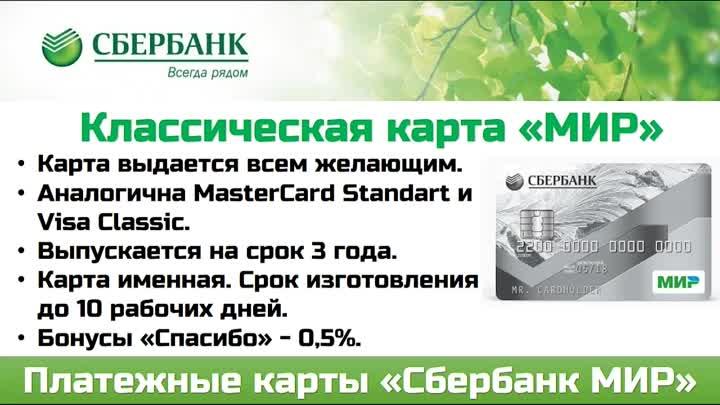 zolotaya-karta-mir-sberbank-i-mir-klassicheskaya-raznica