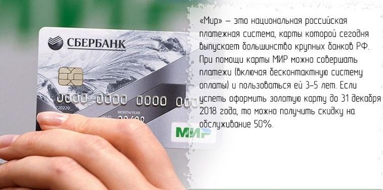 otlichiya-karty-zolotaya-mir-sberbank-ot-mir-klassicheskaya