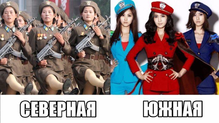 северный и южный кореец