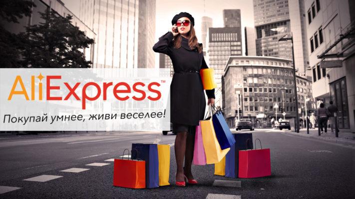 Alibaba или Aliexpress