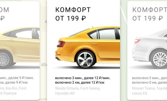 Яндекс такси: тарифы Эконом Комфорт