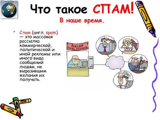 chem-otlichaetsya-spam-ot-fluda